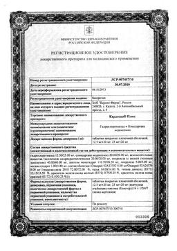 Кардосал Плюс сертификат