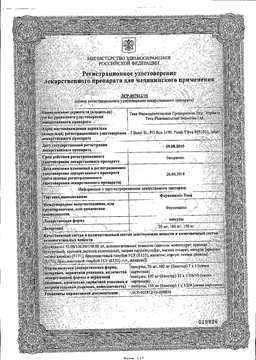 Флуконазол-Тева сертификат