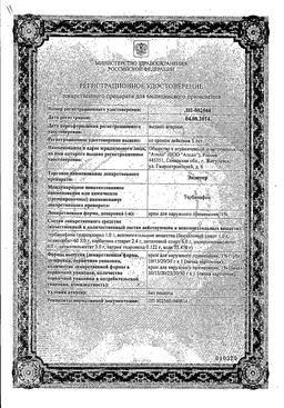 Экзитер сертификат