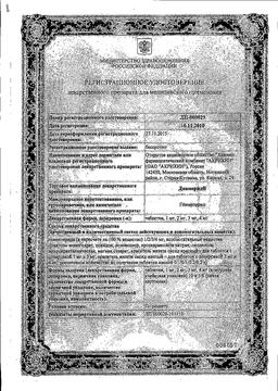 Диамерид сертификат