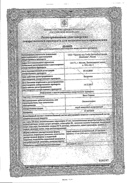 Викс Актив Синекс сертификат