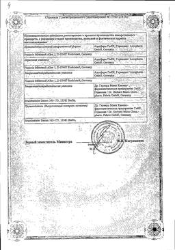 Пантенолспрей сертификат