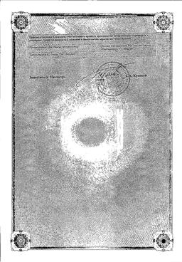 Визин Классический сертификат
