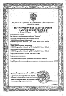 РИНОРИН раствор для увлажнения слизистой носа сертификат