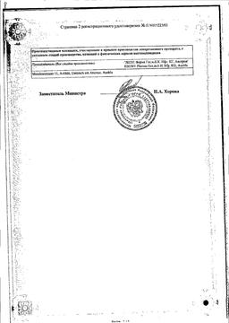 Метотрексат-Эбеве сертификат
