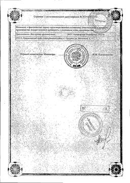 Артикаин с адреналином форте сертификат