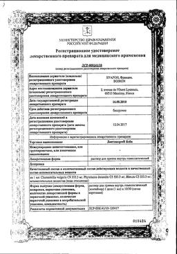 Дантинорм Бэби сертификат