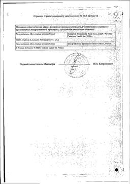 ТераФлю Экстра сертификат