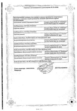 Онбрез Бризхалер сертификат