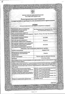 Лозартан-Тева сертификат
