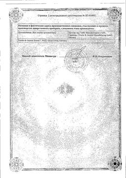 Викс Актив Бальзам с ментолом и эвкалиптом сертификат