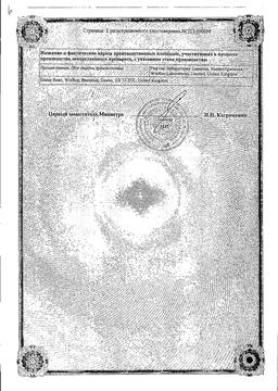 Викс Актив СимптоМакс сертификат