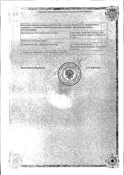 Тебикур сертификат