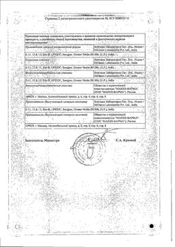 Хайлефлокс сертификат