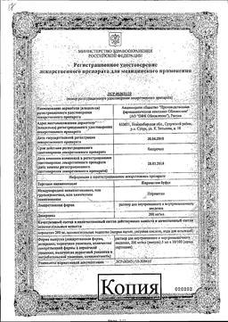 Пирацетам буфус сертификат