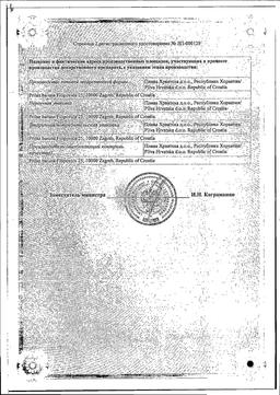 Динамико сертификат