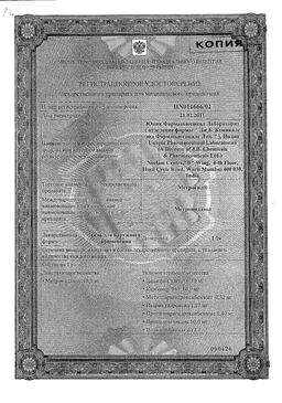 Метрогил (гель) сертификат