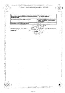 Иберогаст сертификат
