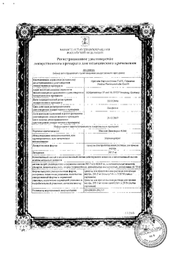 Магний Диаспорал сертификат