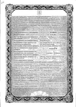 Амарил М сертификат