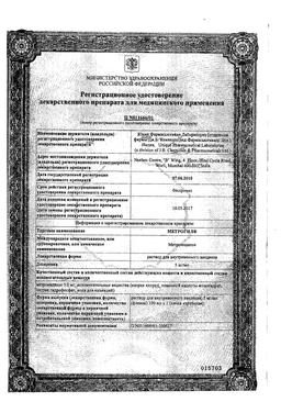 Метрогил (для инфузий) сертификат