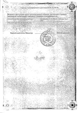 Йодилайф сертификат
