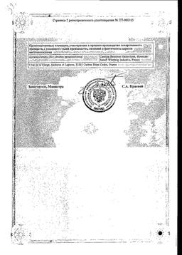 Коплавикс сертификат