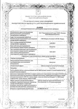 Алзепил сертификат