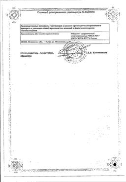 Орсотен слим сертификат