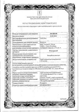 Изакардин сертификат