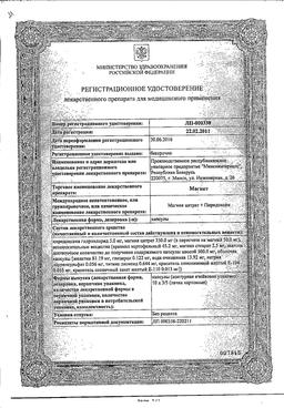 Магвит сертификат