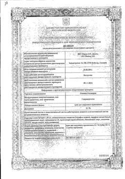 Локоид Липокрем сертификат