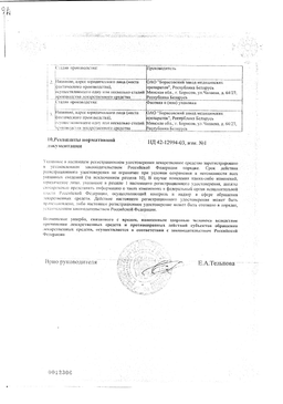 Метронидазол сертификат