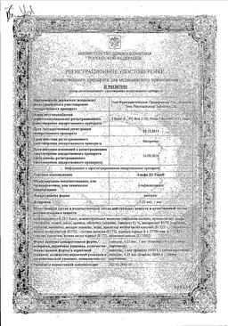 Альфа Д3-Тева сертификат