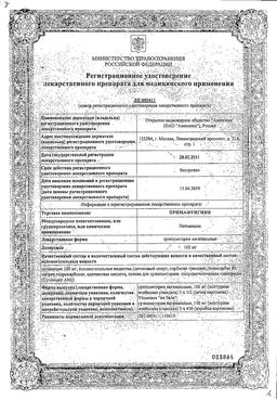 Примафунгин сертификат