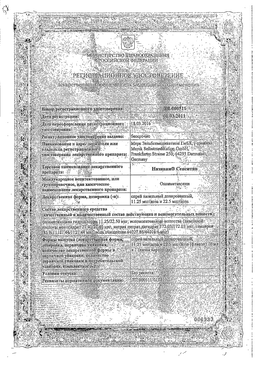 Називин Сенситив сертификат