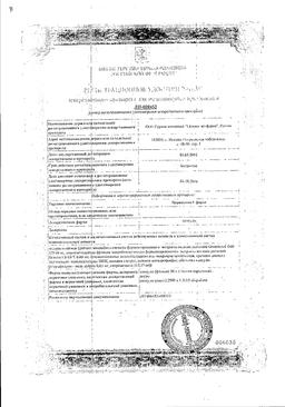 Цернилтон форте сертификат