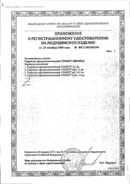 Визмед Лайт гидрогель офтальмологический сертификат