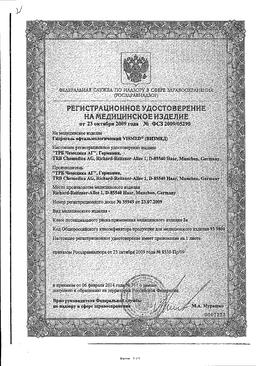 Визмед гидрогель офтальмологический сертификат
