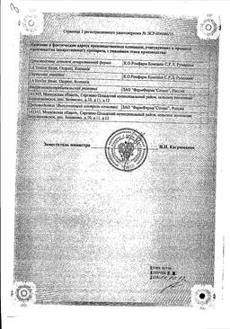 Немулекс сертификат