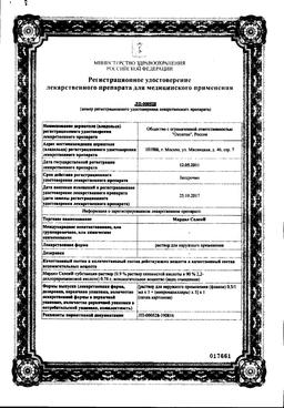Мардил Селен сертификат