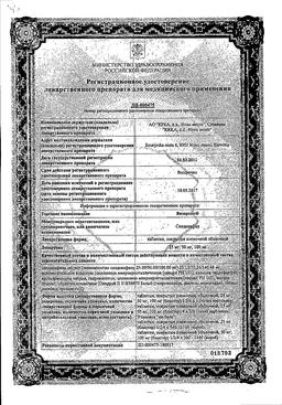 Визарсин сертификат