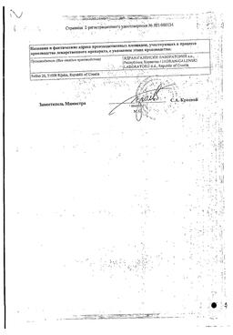 Зеркалин сертификат
