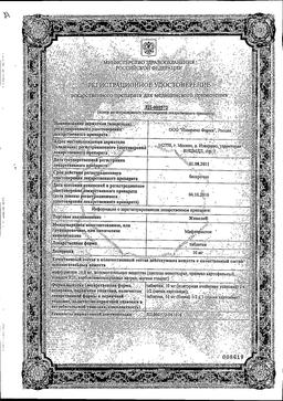 Женале сертификат