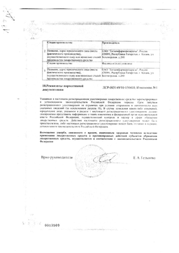 Офтоципро сертификат
