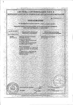 Систейн Ультра Плюс сертификат