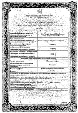 Мелофлекс Ромфарм сертификат