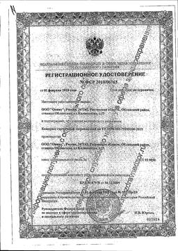 Компресс-горчичник Клинса согревающий сертификат