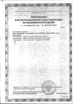Горчичники-пакеты Горчицатрон Элит сертификат