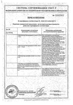 Аптечка первой помощи работникам «ФЭСТ» сертификат